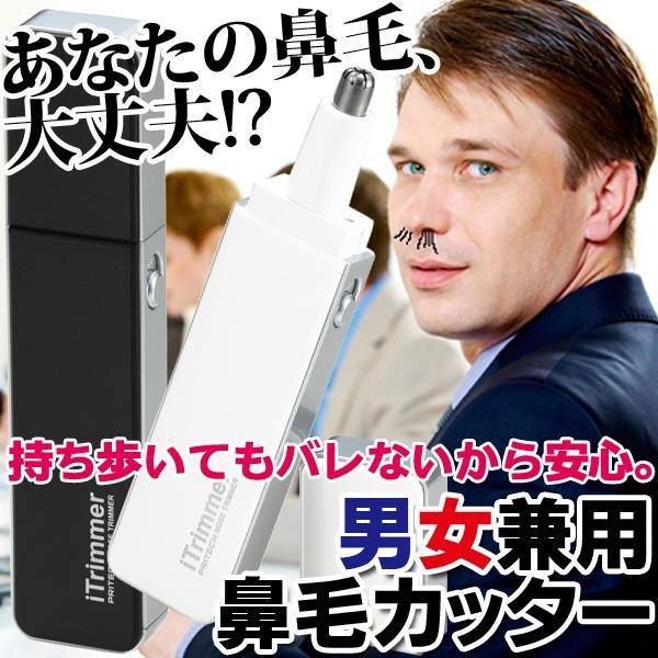 鼻毛カッター ノーズトリマー 男女兼用 iTrimmer アイトリマー|shibaden