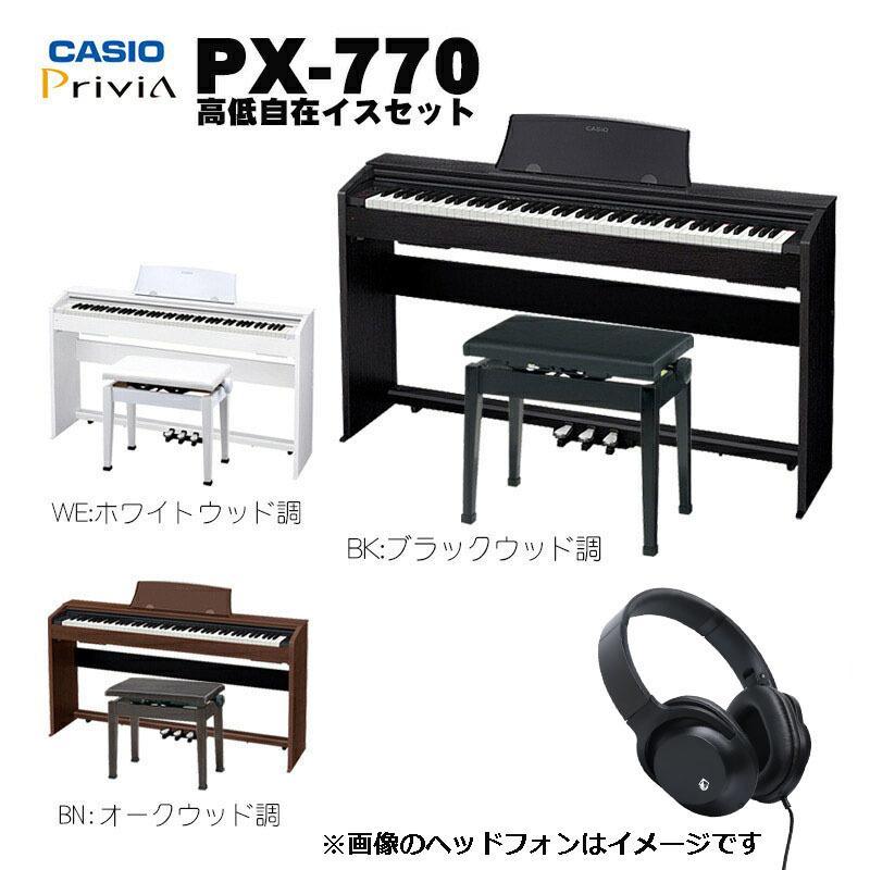CASIO / PX-770 WE/BK/BN(日本製高低自在イス+練習用ヘッドホン+鍵盤クロス付)(代引不可)※沖縄·離島送料別途お見積もり(あすつく対応)