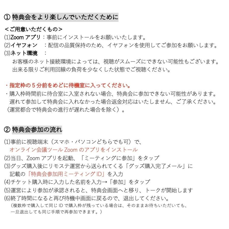 【橘南桜・特典会参加】charm*charm幻のワンマンTシャツ+サイン入りソロチェキ+Zoomトーク2分|shibuya-tsutaya-net|04