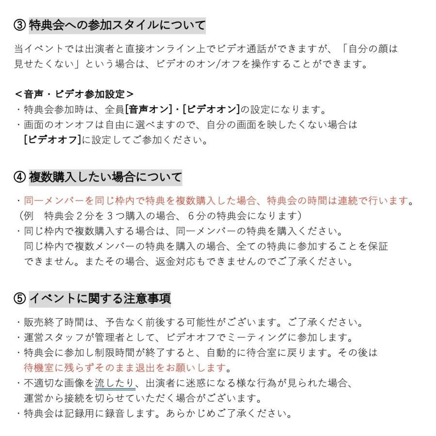 【橘南桜・特典会参加】charm*charm幻のワンマンTシャツ+サイン入りソロチェキ+Zoomトーク2分|shibuya-tsutaya-net|05