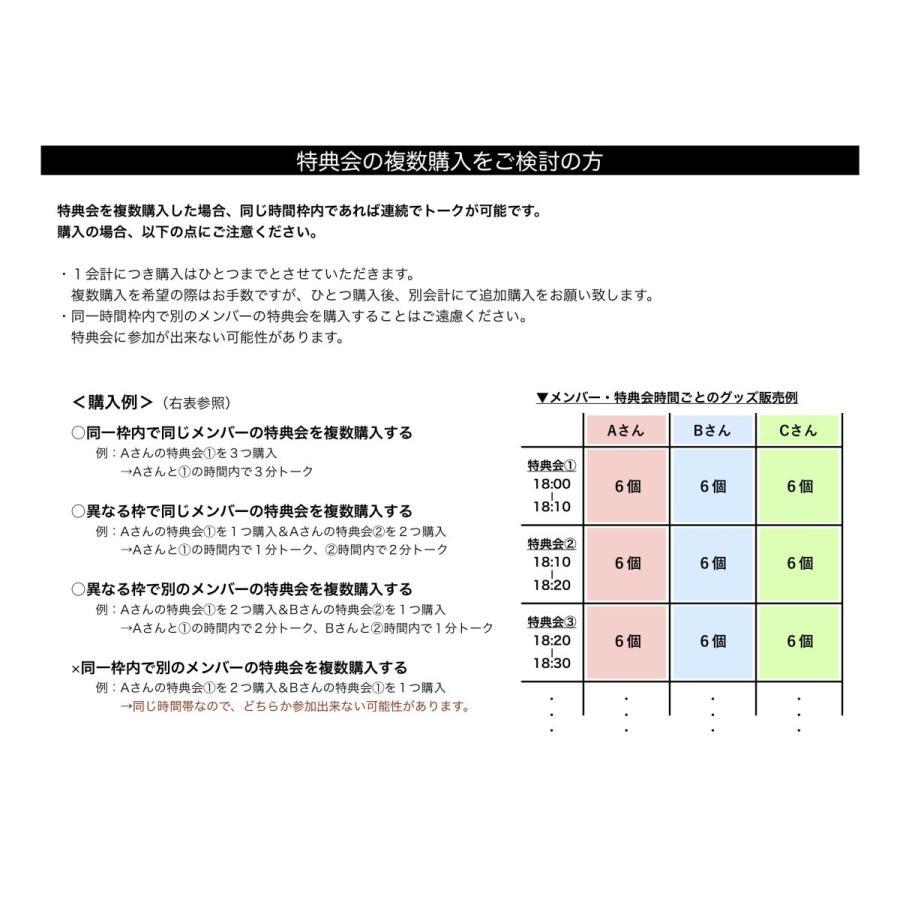 【橘南桜・特典会参加】charm*charm幻のワンマンTシャツ+サイン入りソロチェキ+Zoomトーク2分|shibuya-tsutaya-net|06