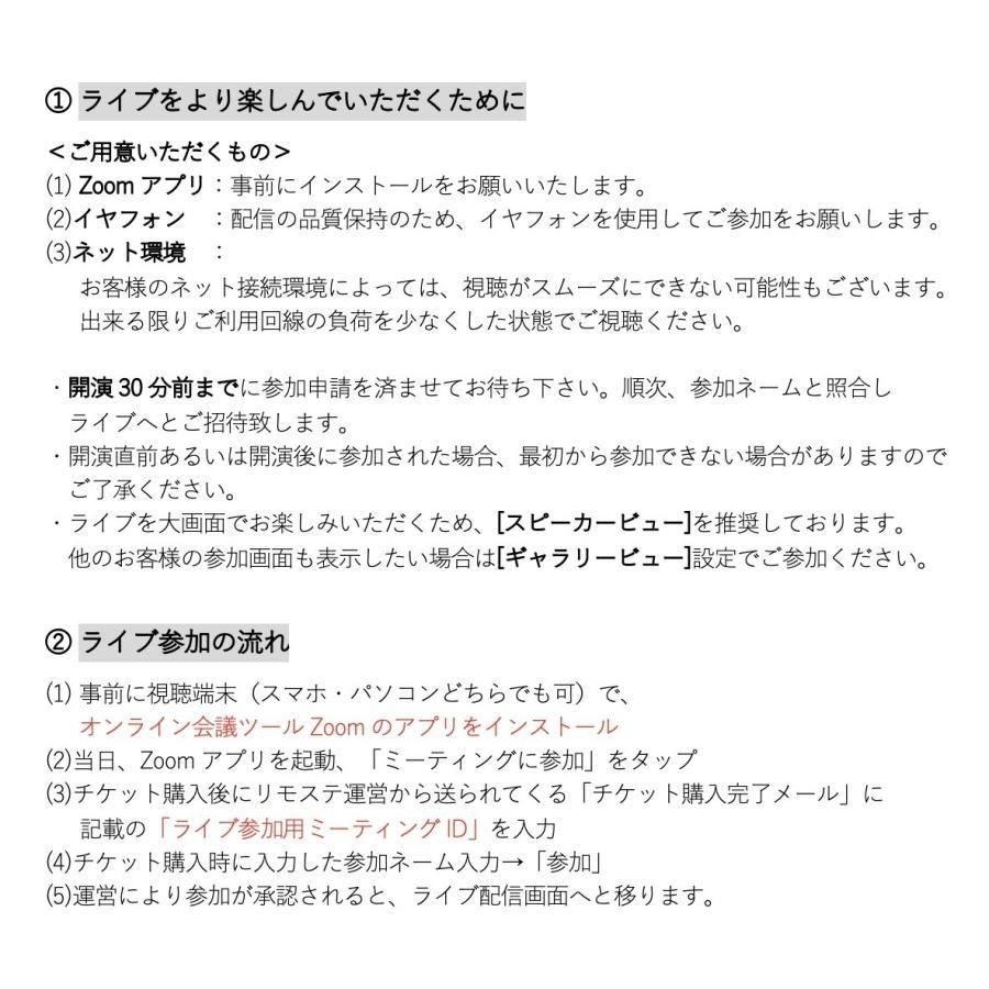 【6/6(土)16時開演】charm*charm オンライン配信ライブチケット|shibuya-tsutaya-net|03