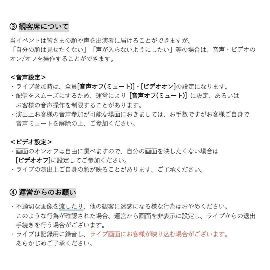 【6/6(土)16時開演】charm*charm オンライン配信ライブチケット|shibuya-tsutaya-net|04