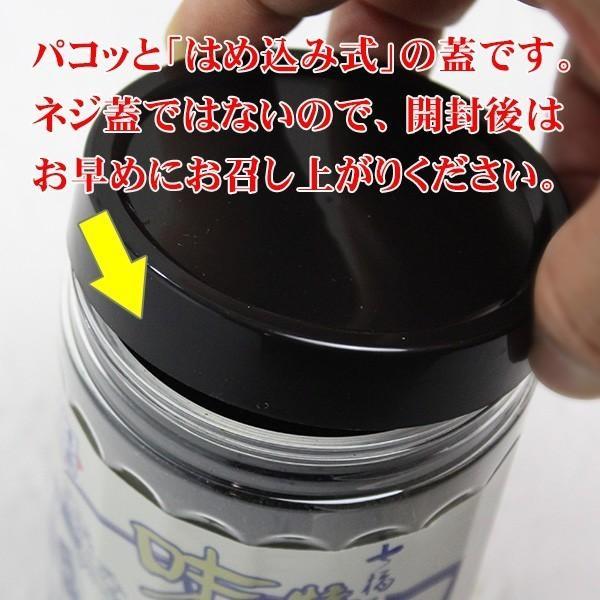七福屋味付け海苔卓上52枚(極選) shichifukuya 03