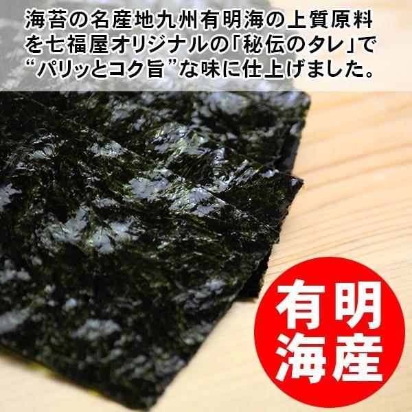 七福屋味付け海苔卓上52枚(極選) shichifukuya 04