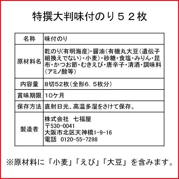 七福屋味付け海苔卓上52枚(極選) shichifukuya 06