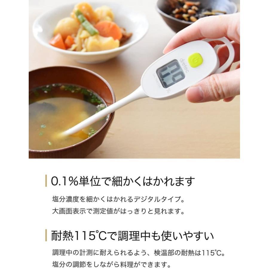 ドリテック 防水塩分計 EN904IV  アイボリー|shichikuya|04