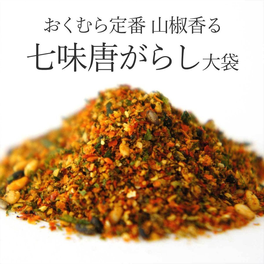 七味唐がらし【大袋】単品 shichimi