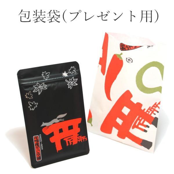 ゆず入り七味【小袋】単品|shichimi|04