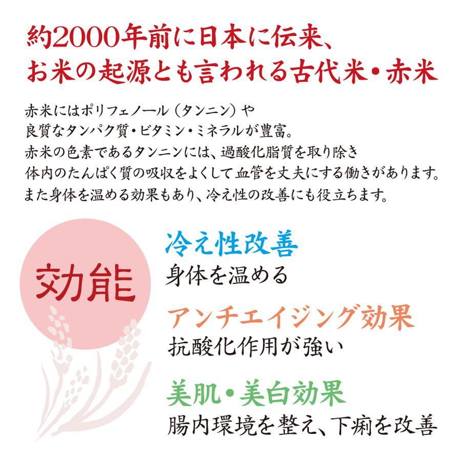 滋賀県東近江市蒲生野産 克勝あかね赤米 - 250g(真空パック)|shigahochi|07