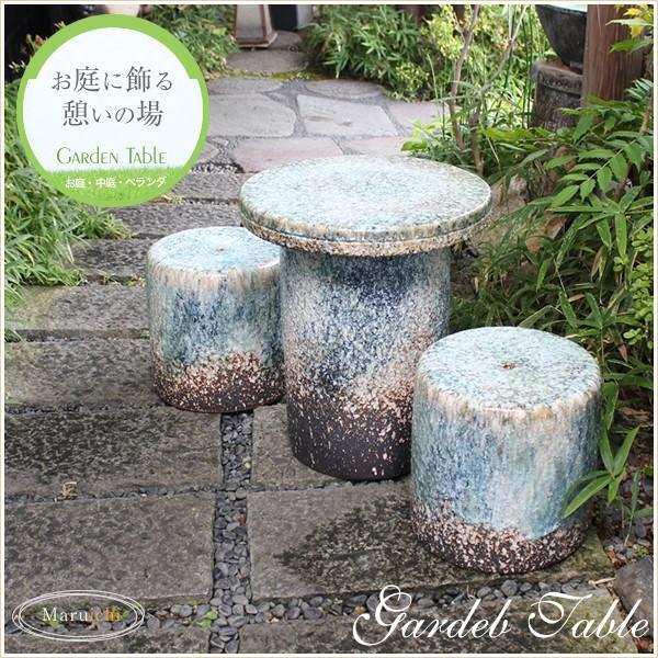 信楽焼 15号 テーブルセット 庭園 ベランダ 陶器 テーブル イス ガーデンテーブルセット te-0043