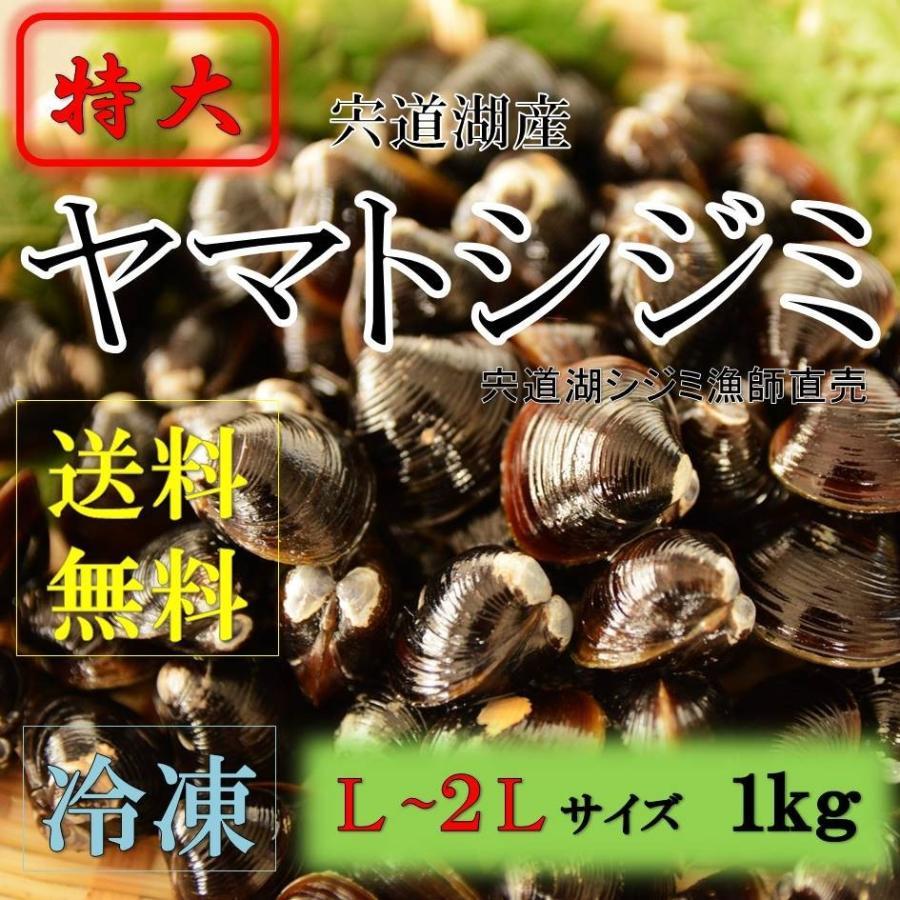シジミ 宍道湖産 Lサイズ 1kg 送料無料 冷凍|shijimikaki-nishio