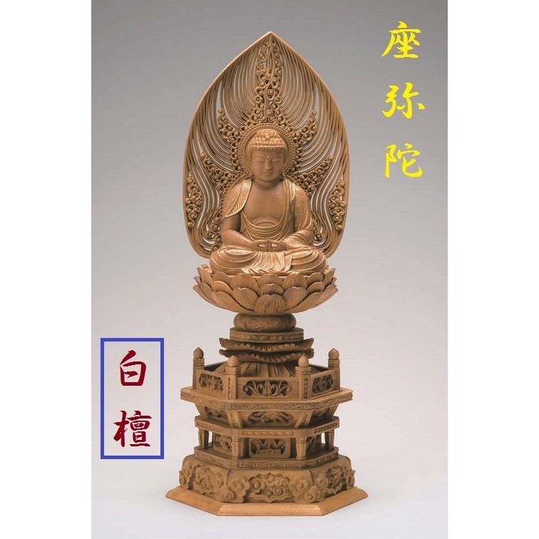 白檀 六角台座 座弥陀 水煙光背 金泥書 3.0寸 仏壇 仏具 仏像 座像 御本尊