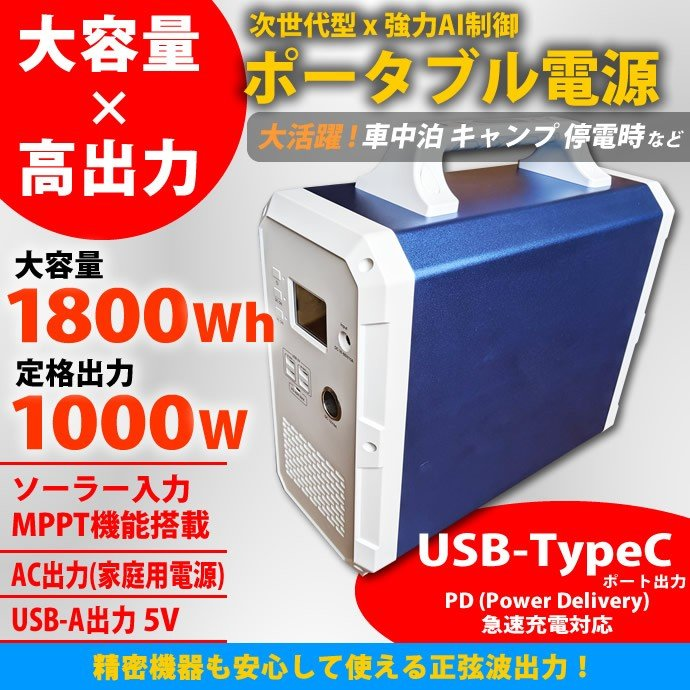BLUETTI EB180 1800Wh AC出力1000W