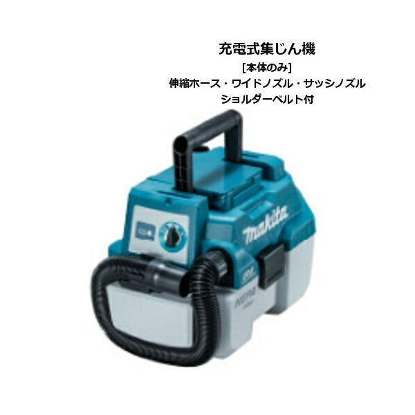 マキタ VC750DZ 充電式集じん機(※18V専用)(乾湿両用) 18V(※本体のみ)(※ご利用には別売品のバッテリ・充電器が必要です)