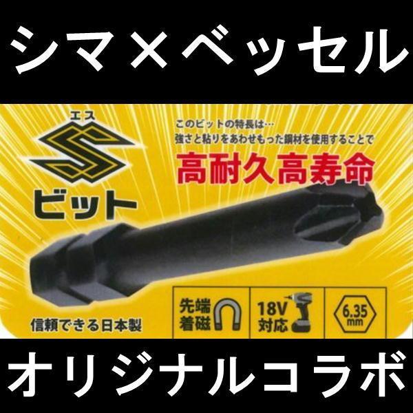 ベッセル×シマ Sビット +2×82 5本組×3パック CC5P2082D コラボ商品 ◇|shima-uji|02
