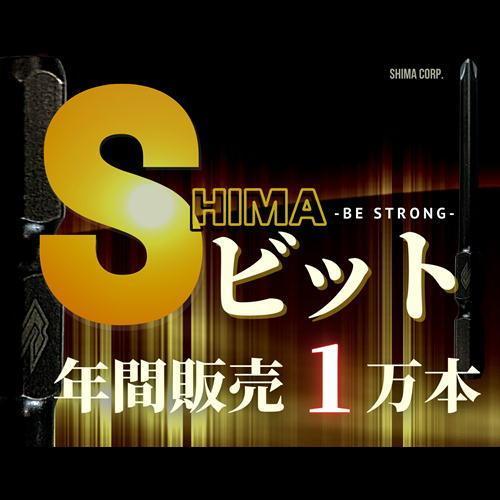 ベッセル×シマ Sビット +2×82 5本組×3パック CC5P2082D コラボ商品 ◇|shima-uji|03