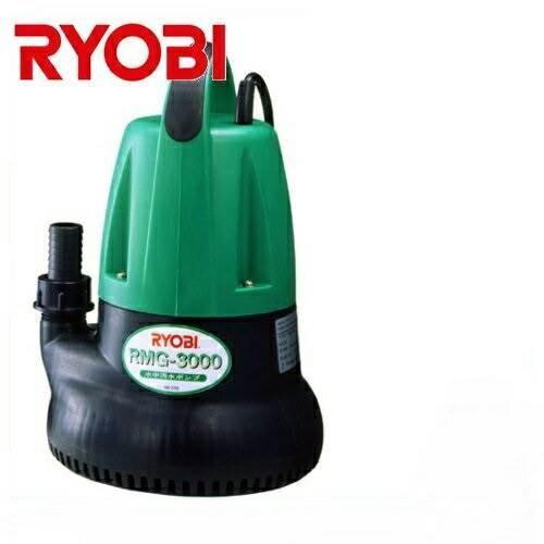 リョービ 水中ポンプ(汚水用) RMG-3000(60Hz)