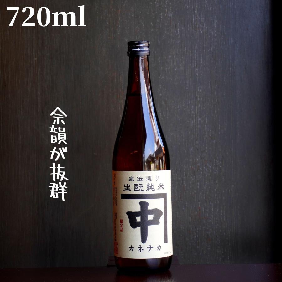 中島屋(なかしまや) カネナカ きもと純米  720ml 日本酒 純米酒 shimamotosaketen
