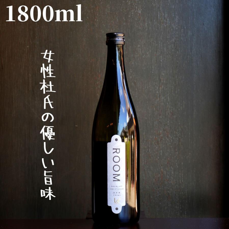 ROOM 1800ml 日本酒 純米吟醸|shimamotosaketen