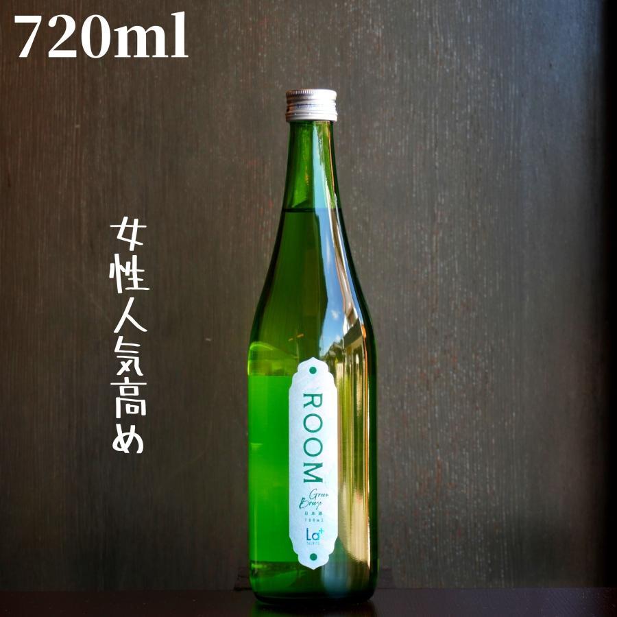 ROOM Green Breeze 西都の雫 720ml 日本酒 純米吟醸 shimamotosaketen