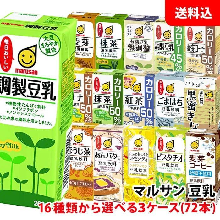 送料無料 マルサン豆乳200ml 15種類から選べる3ケース(72本) shimamotoya