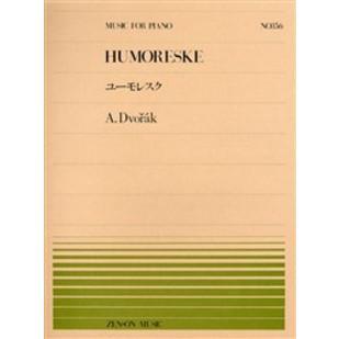 楽譜 全音ピアノピース156 ユーモレスク/ドボルザーク / 全音楽譜出版社