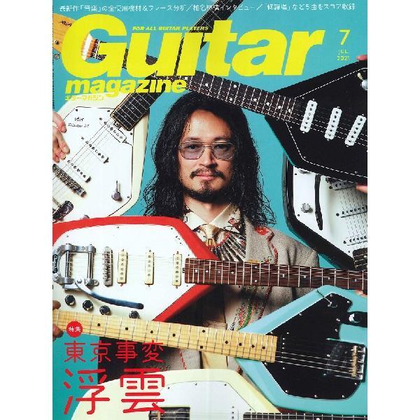 雑誌 ギターマガジン 2021年7月号 / リットーミュージック