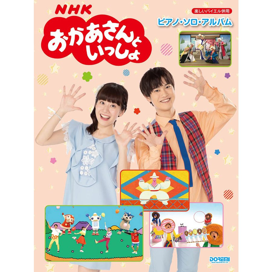 楽譜 楽しいバイエル併用 NHKおかあさんといっしょ/ピアノ・ソロ・アルバム / ドレミ楽譜出版社