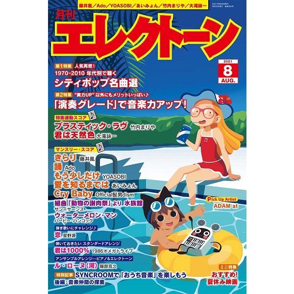 雑誌 月刊エレクトーン 2021年8月号 / ヤマハミュージックメディア