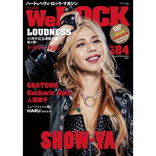 雑誌 We ROCK Vol.084 DVD付 / ジャックアップ