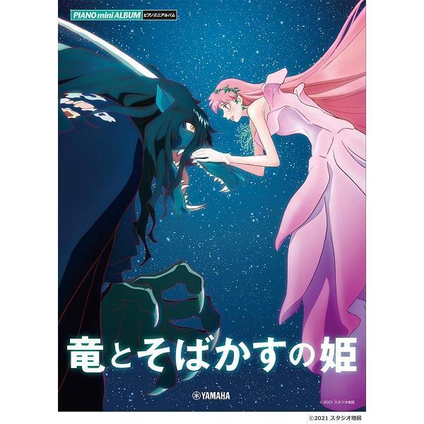 楽譜 ピアノミニアルバム 竜とそばかすの姫 / ヤマハミュージックメディア〔予約商品〕