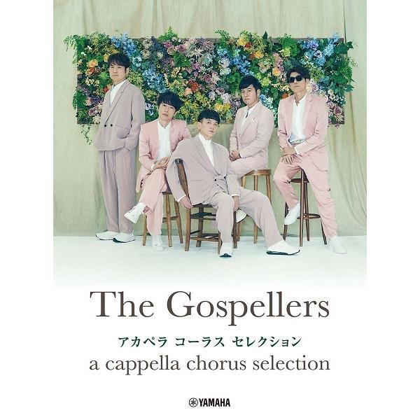 楽譜 ゴスペラーズ アカペラ コーラス セレクション / ヤマハミュージックメディア