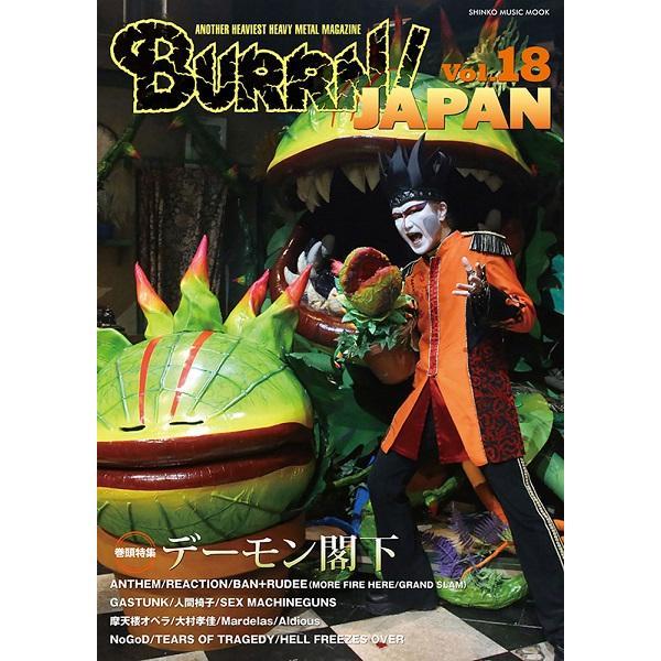 雑誌 ムック BURRN! JAPAN Vol.18 / シンコーミュージックエンタテイメント