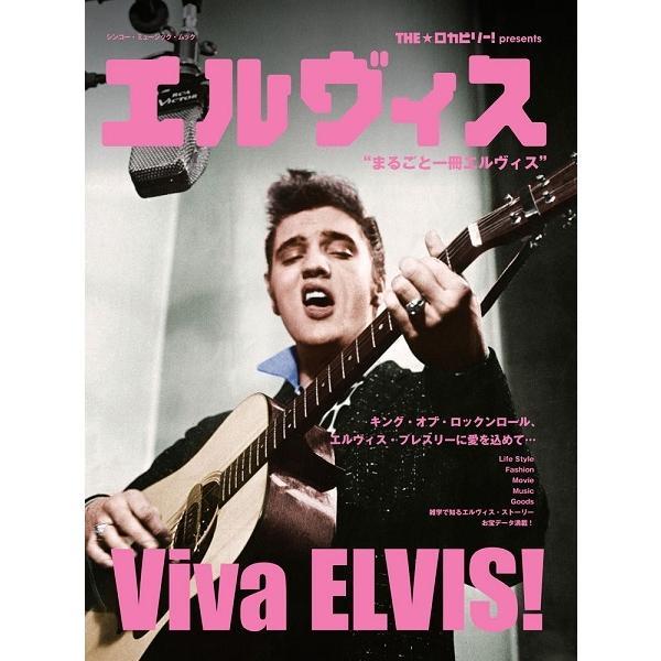 雑誌 ムック THE☆ロカビリー presents エルヴィス / シンコーミュージックエンタテイメント