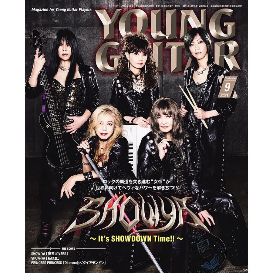 雑誌 YOUNG GUITAR/ヤングギター 2021年9月号 / シンコーミュージックエンタテイメント