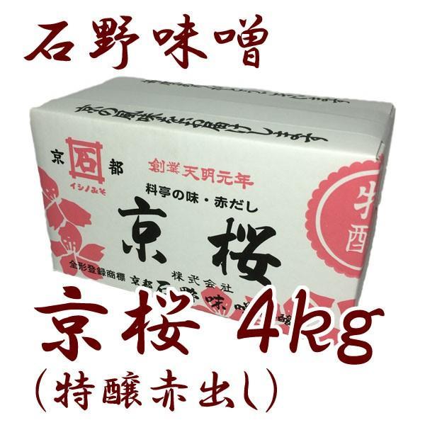 石野 京桜 特醸赤だし 4kg 箱入 味噌 味噌汁 みそ 赤出汁 業務用|shimamura-miso