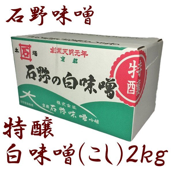 石野 特醸 白味噌(こし) 2kg 箱入 白味噌 味噌汁 お雑煮 味噌 西京味噌 業務用|shimamura-miso