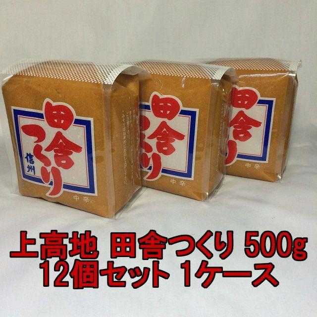 上高地みそ 信州 田舎つくり 中辛 500g 12個入 1ケース 味噌 味噌汁 業務用|shimamura-miso