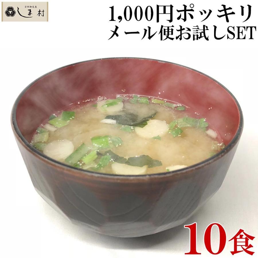フリーズドライ味噌汁 お試し 12食 即席味噌汁 フリーズドライ 味噌汁 インスタント メール便 業務用 1000円ポッキリ|shimamura-miso
