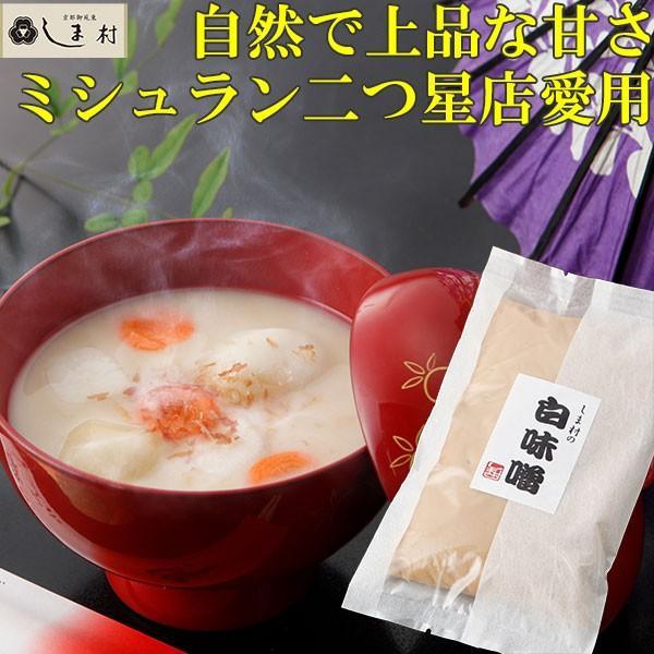 白味噌 味噌汁 雑煮 しま村の白味噌500g 味噌 みそ汁 西京味噌 京都 お土産|shimamura-miso