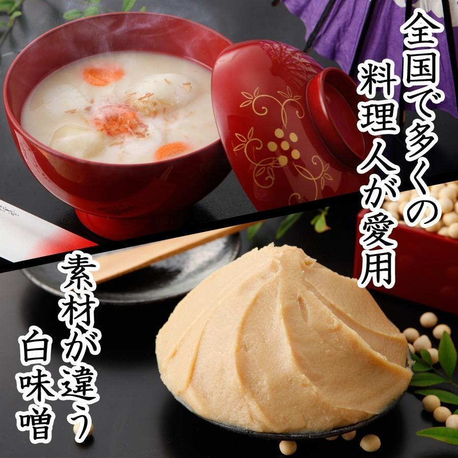 白味噌 味噌汁 雑煮 しま村の白味噌500g 味噌 みそ汁 西京味噌 京都 お土産|shimamura-miso|04