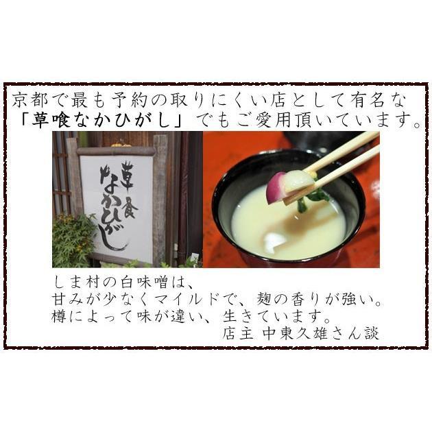 白味噌 味噌汁 雑煮 しま村の白味噌500g 味噌 みそ汁 西京味噌 京都 お土産|shimamura-miso|05