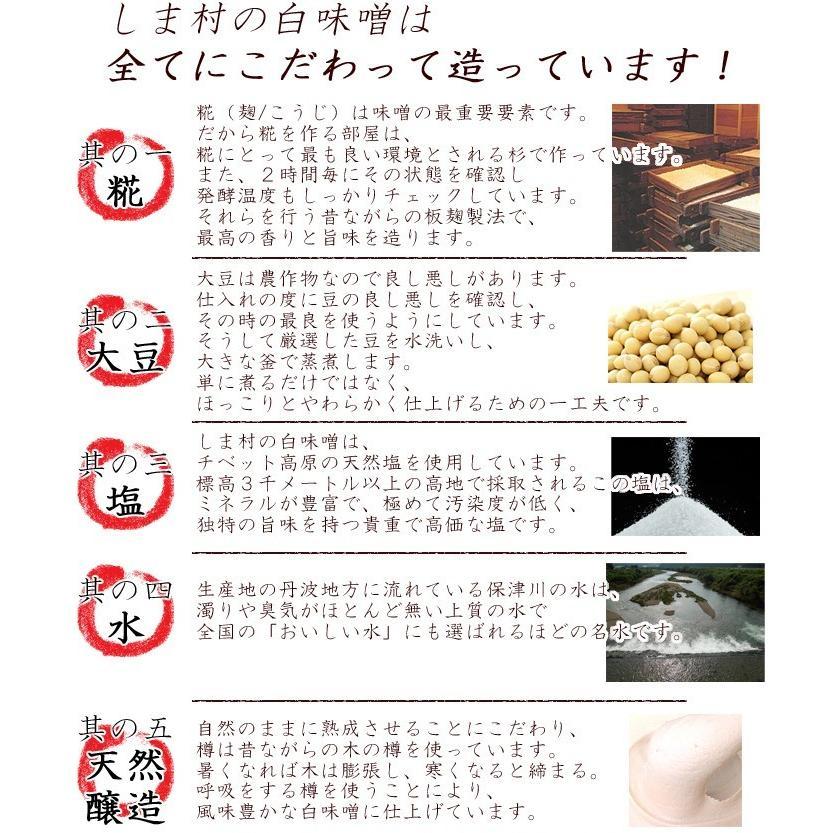 白味噌 味噌汁 雑煮 しま村の白味噌500g 味噌 みそ汁 西京味噌 京都 お土産|shimamura-miso|07
