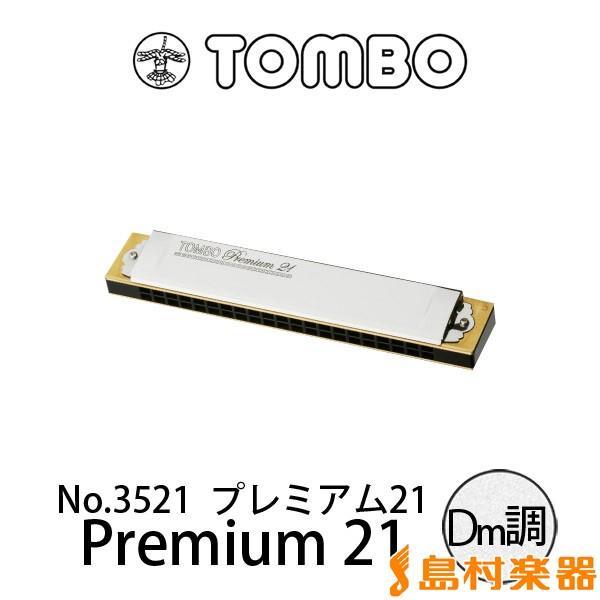 TOMBO トンボ No.3521 プレミアム21 Dm調 21穴 複音ハーモニカ