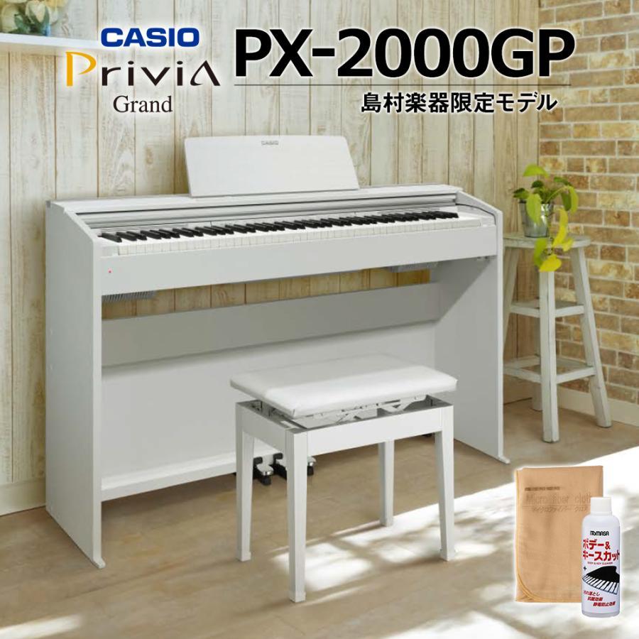 CASIO PX-2000GP