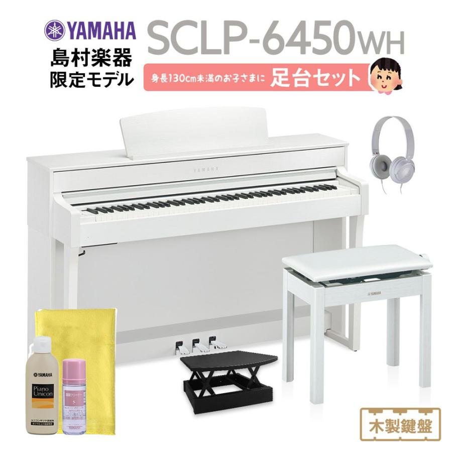 SCLP-6450WH
