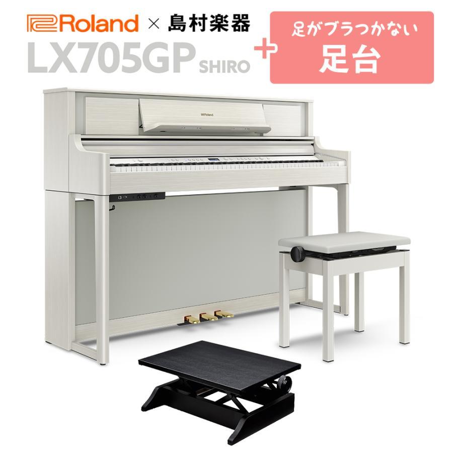 LX705GP SR