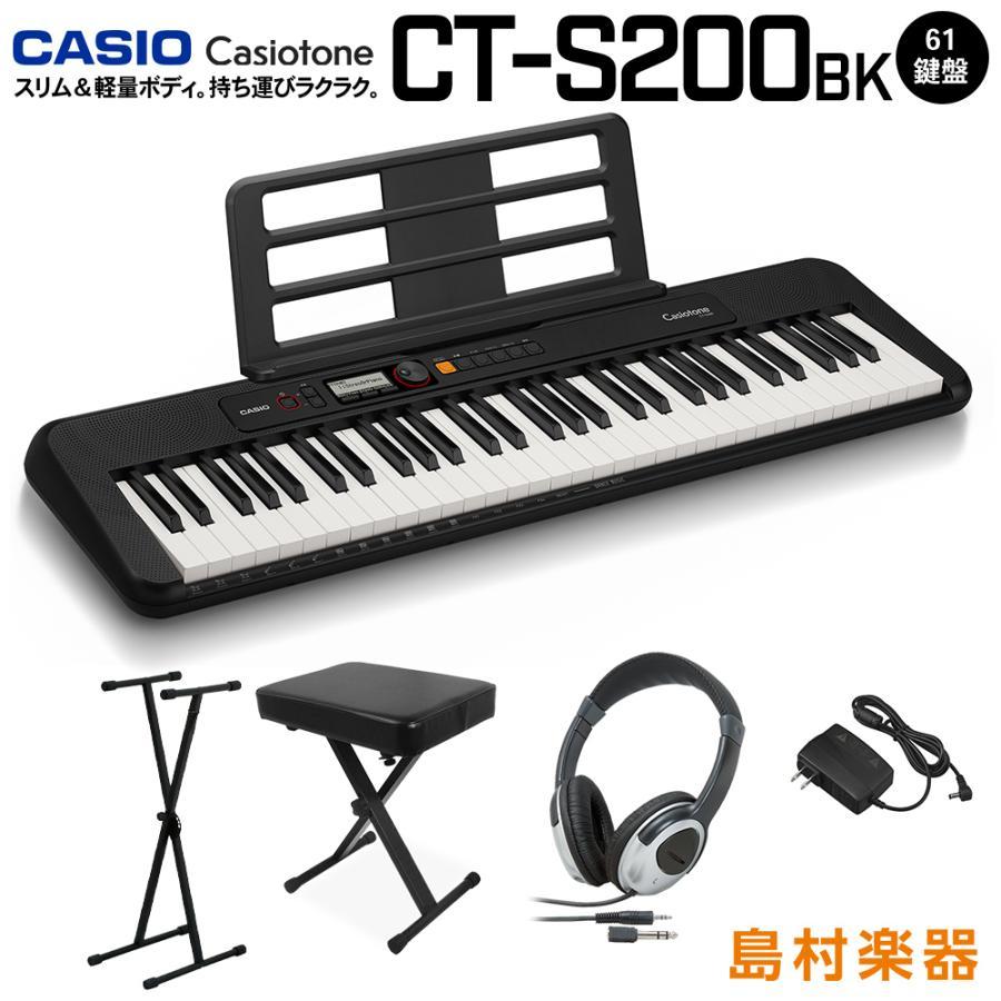 2020モデル キーボード 新商品 電子ピアノ CASIO カシオ CT-S200 BK 楽器 イス 61鍵盤 ヘッドホンセット ブラック スタンド