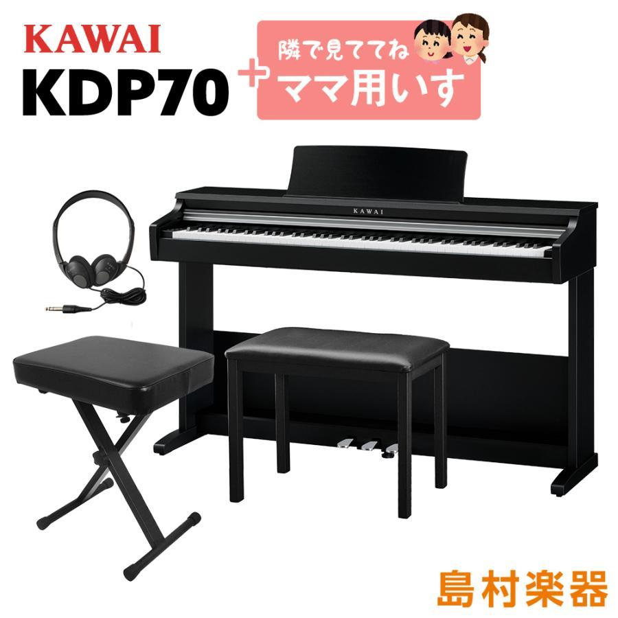 KAWAI KDP70